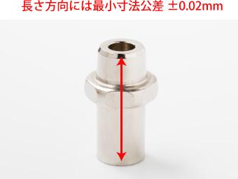 長さ方向には最小寸法公差±0.02mm