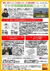 マツダ冷間鍛造技術ニュースVol.1